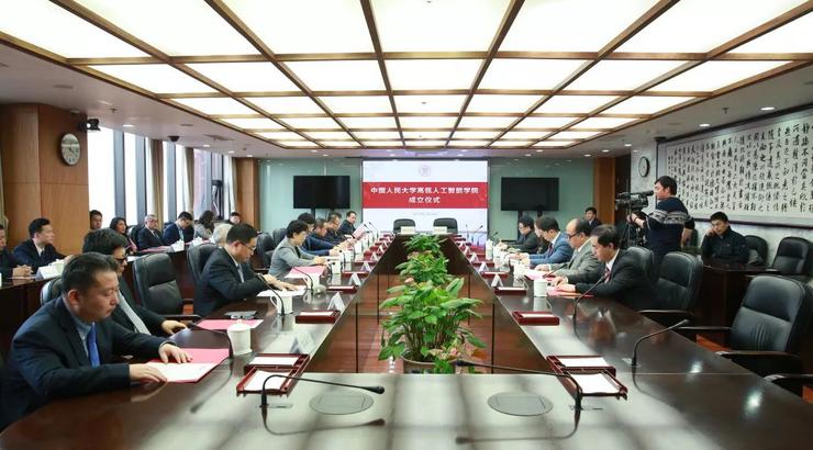 中国人民大学成立人工智能学院,