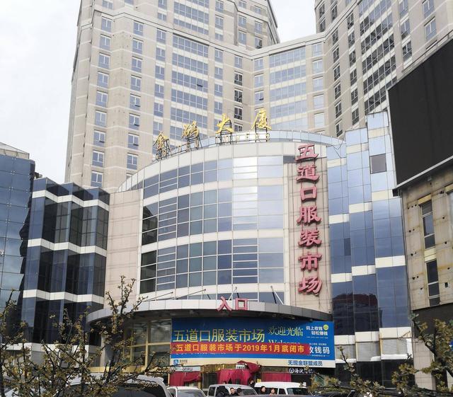 北京又一服装市场闭市有商铺每天赔600元甩货有人拉行李车扫货