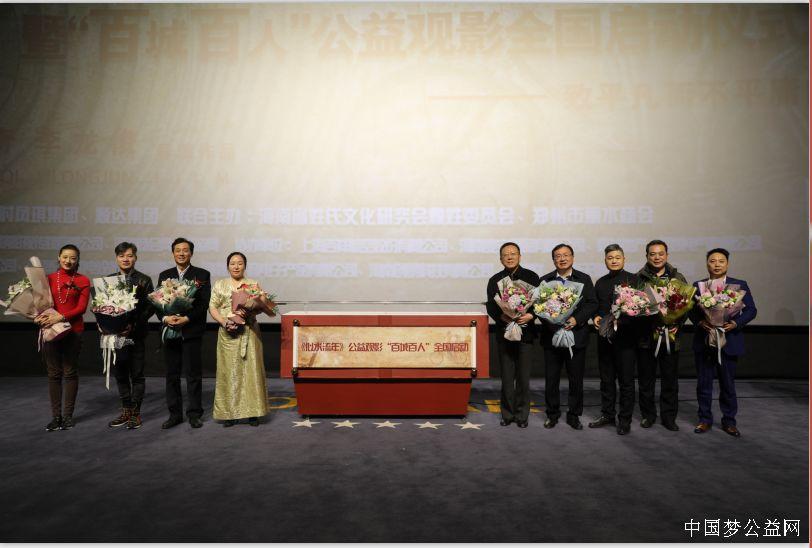 致信陈道明的电影《似水流年》在郑州首映