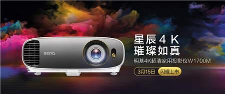 比高配iPhoneX还便宜?明基星辰4K投影仪W1700M闪耀上市