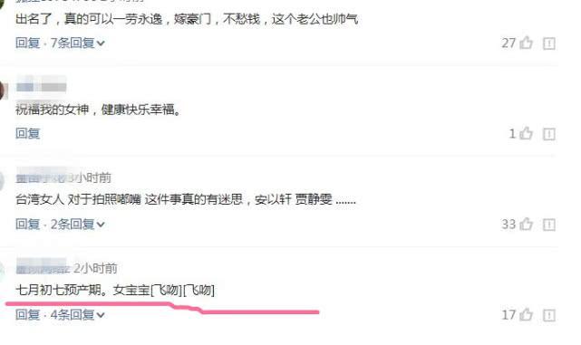 亲属无意间透露安以轩怀女孩,预产期7月7日? 娱乐前线 第5张
