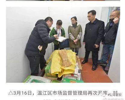 日本通报七中实验学校食品安全局长,当地v局长情况被停职!成都瘦腿滚图片