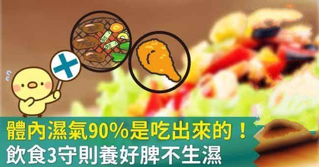 体内湿气90%是吃出来的!饮食3守则养好脾不生湿