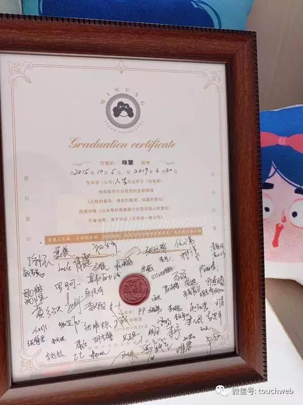 第二次开垮公司的咪蒙给员工颁发了毕业证