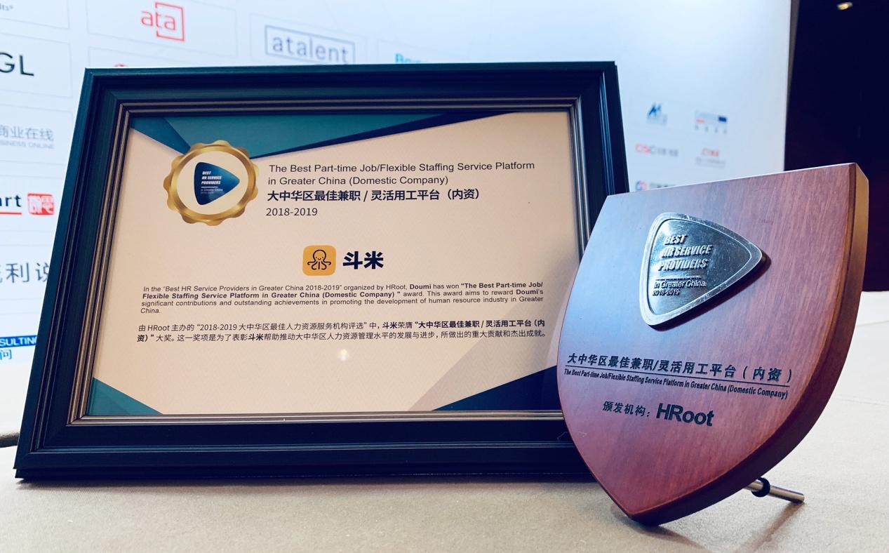 以专业服务和技术推动行业发展,斗米蝉联大中华区最佳灵活用工平台大奖
