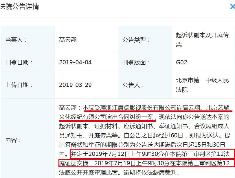 高云翔董璇被唐德正式起诉,冻结6000万资产恐难挽回