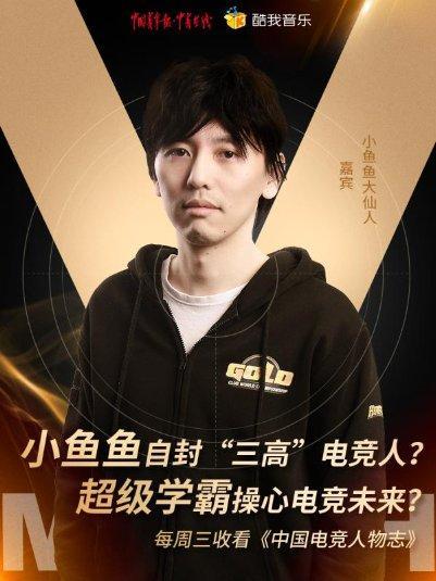 小鱼鱼酷我音乐《中国电竞人物志》 称工作人员是电竞英雄