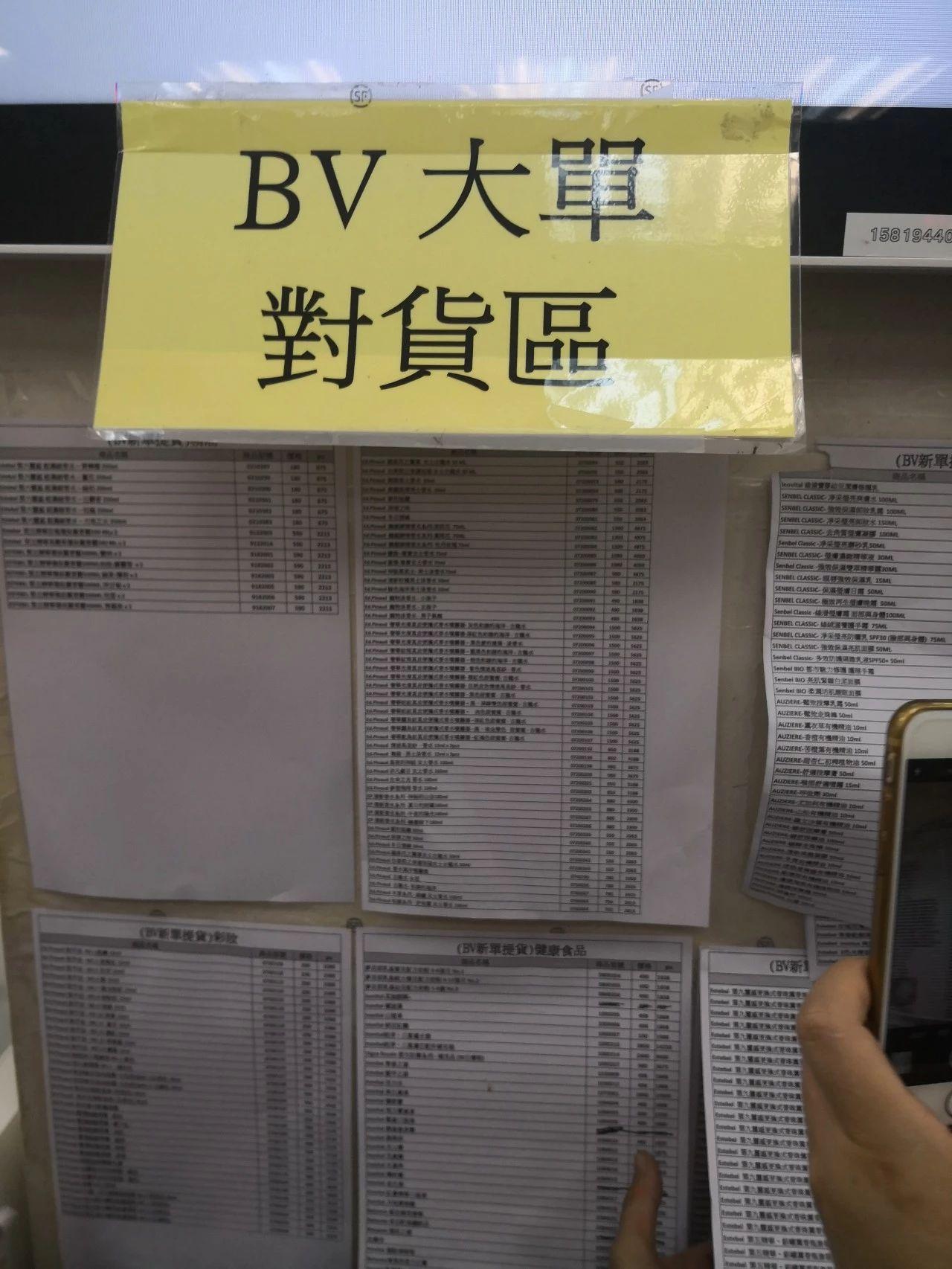 年骗百亿!香港亮碧思传销:一门嗜血的人头生意