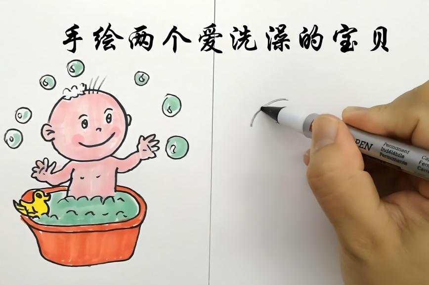 亲子早教简笔画:手绘两个爱洗澡的宝宝,哪个更可爱呢?