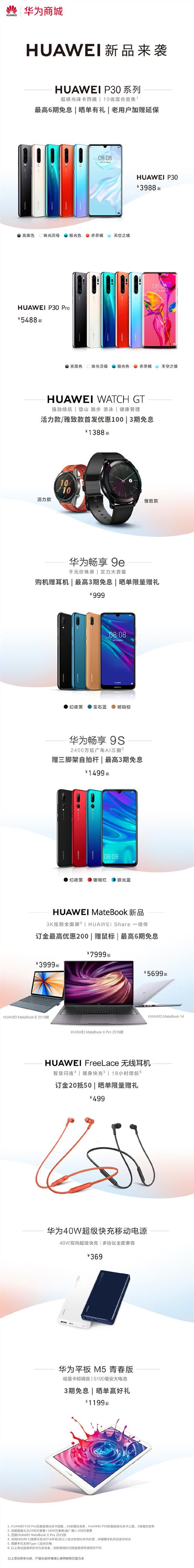 华为P30发布会新品汇总 8款新品最低369元即可入手