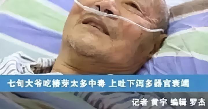 吃了一盘家常菜 75岁老汉多器官衰竭住进ICU