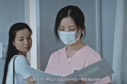 男童和熟女性交视频_《非分熟女》删减24分钟影响剧情吗,蔡卓妍牺牲很大太不值得
