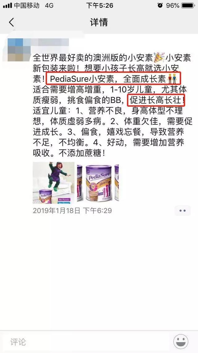 雅培婴配粉销售下滑,营养品占比升高,还涉嫌虚假宣传