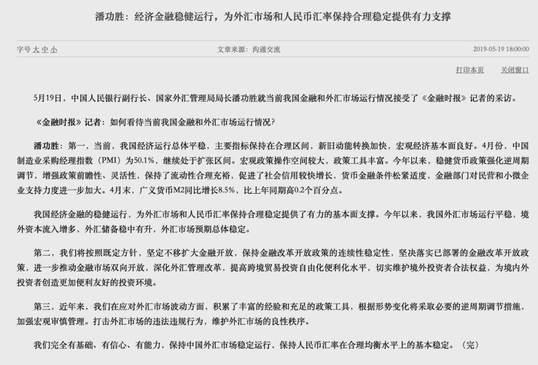 """人民币会""""破7""""吗?央行副行长给了定心丸(组图)"""