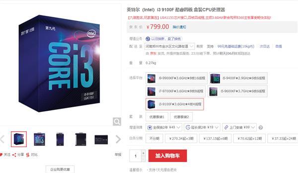 Intel又良心了一把 酷睿i3-9100F处理器799元上市