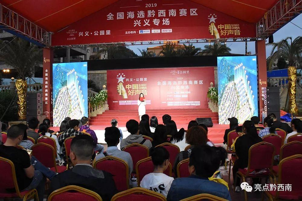 中国好声音黔西南赛区校园海选赛正式拉开帷幕 中国好声音2019黔西南