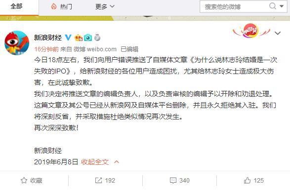 林志玲结婚是失败的IPO?新浪财经推送自媒体文章惹众怒