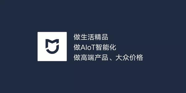 米家还要成为智能化生活的代名词-新闻头条5dainban