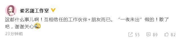 娄艺潇否认新恋情 娱乐 热图4