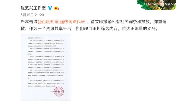 平台向张艺兴道歉:网友自发创建词条 无官方态度