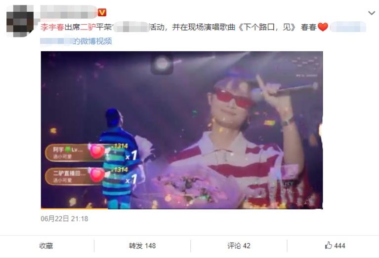 网红办活动一晚卖货四千万,李宇春林志颖都来助阵?