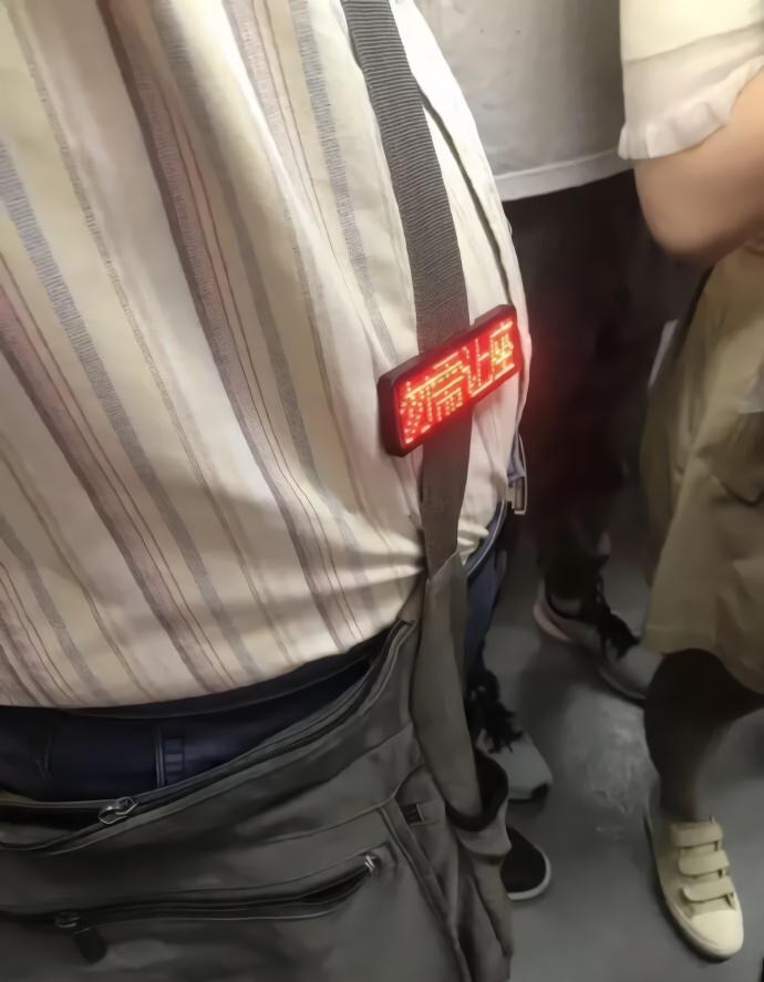 """76岁大爷挂""""勿需让座""""牌子乘地铁走红:年轻人不易"""