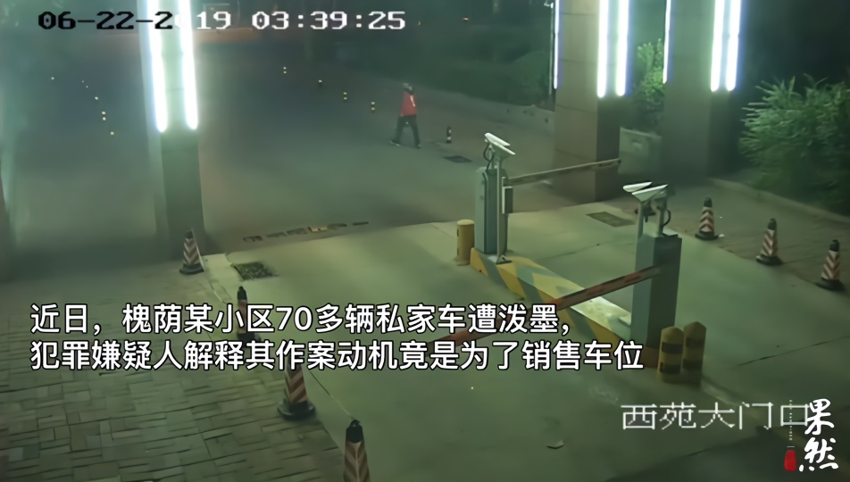 为销售车位出歪招!济南一小区夜间70多轿车竟遭泼墨!