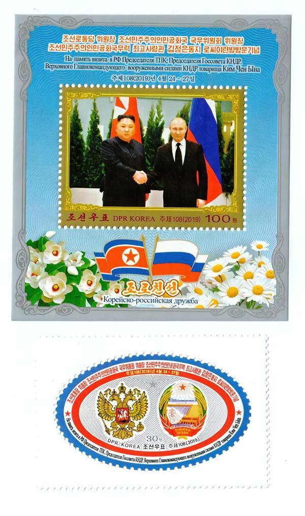 """朝鲜发行""""金普会""""纪念邮票(图)"""