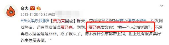 贾乃亮戴百万豪表现身疑与李小璐是情侣款? 万豪娱乐网 第7张