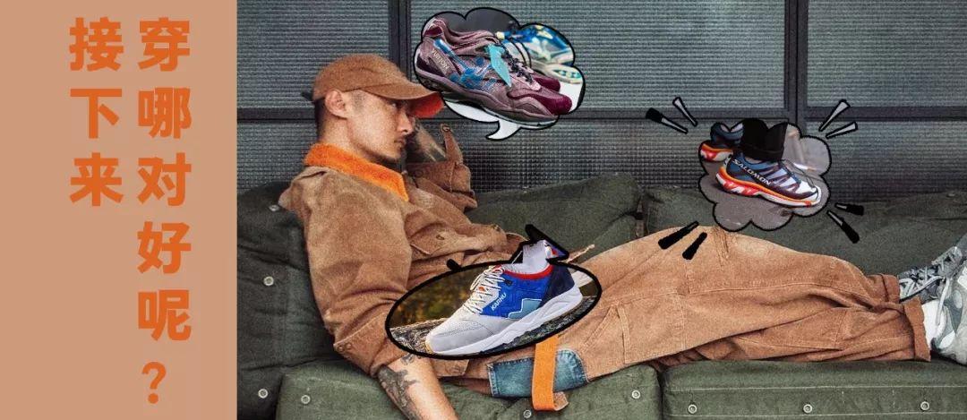 如何逃出阿乐的「带货领域」?冷门复古跑鞋品牌理解一下!