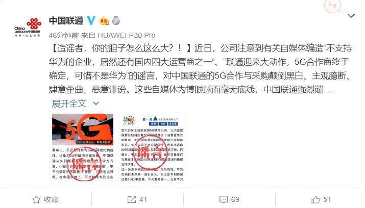 """中国联通:对造谣""""联通不支持华为""""的自媒体强烈谴责"""