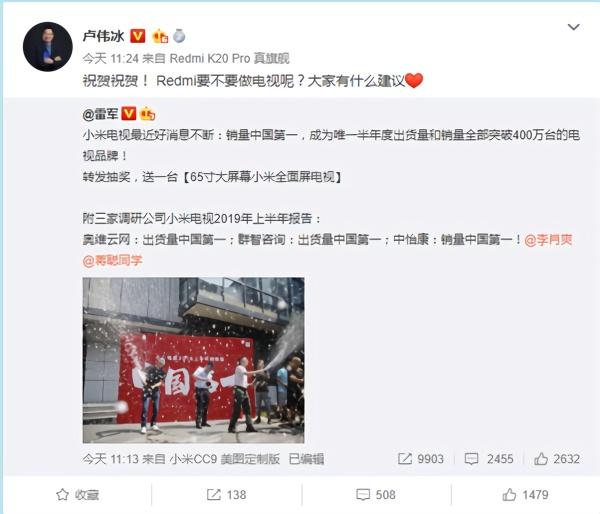 上半年小米电视斩获中国电视市场第一名,突破400万台
