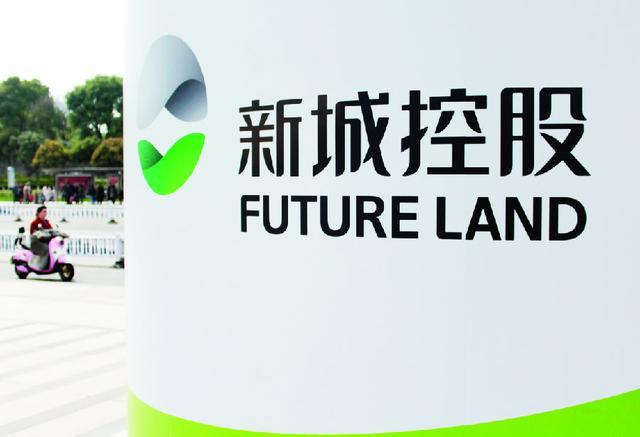 新城控股拟出售40个项目回笼资金借款余额968亿占去年净资产47%
