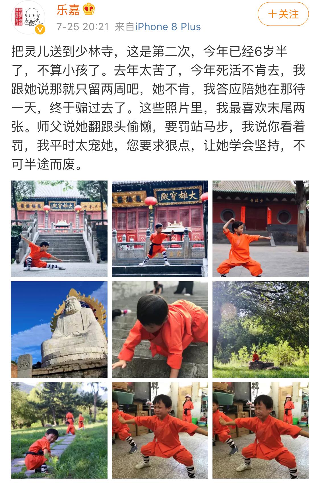 """乐嘉再送6岁女儿少林寺习武,""""魔鬼""""教育惹非议"""