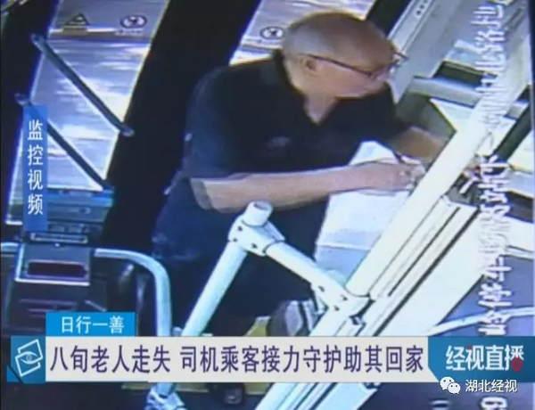 点赞!武汉八旬老人独自出门迷路,司机乘客接力护其回家