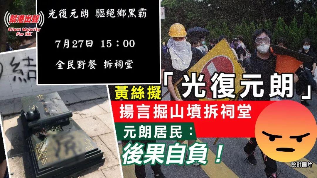 示威者警察村民混战?昨天香港元