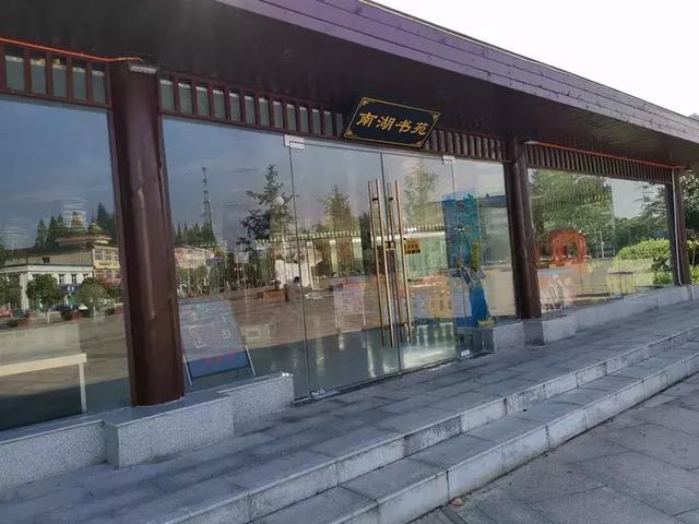 南湖书苑:家门口的图书馆