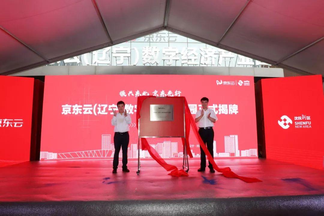<b>东北首家京东云(辽宁)数字经济产业园在沈抚新区正式开园 产值将达100亿元</b>