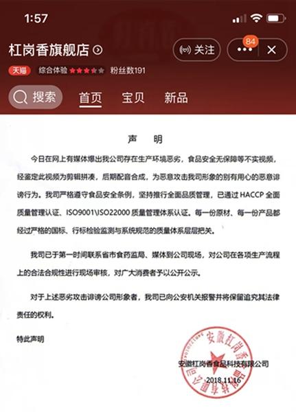 日销40万份外卖料包厂被曝光 公司回应:诽谤,已报警