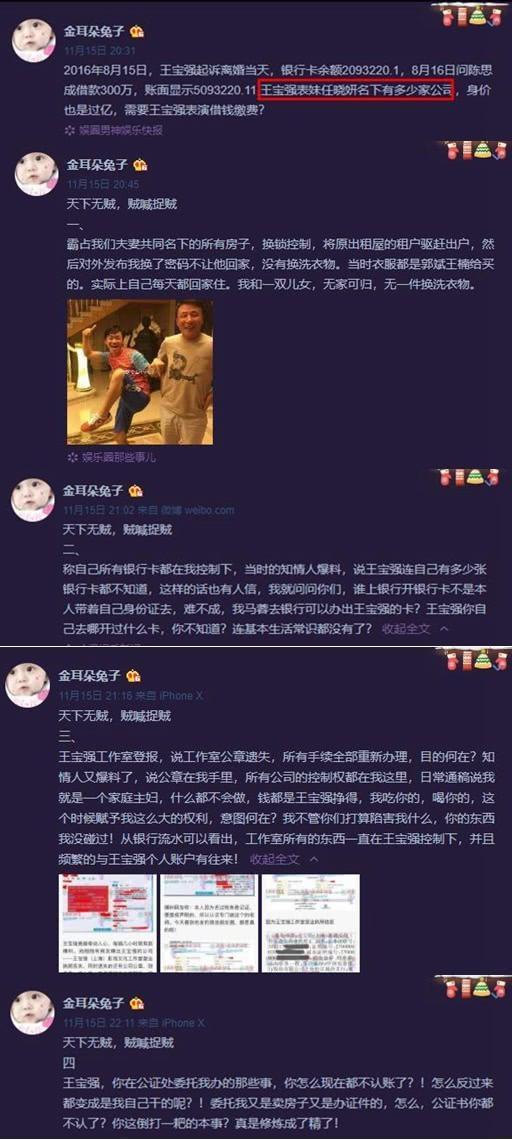 王宝强表妹揭秘:名校毕业两年当上CEO,是她先发现马蓉出轨