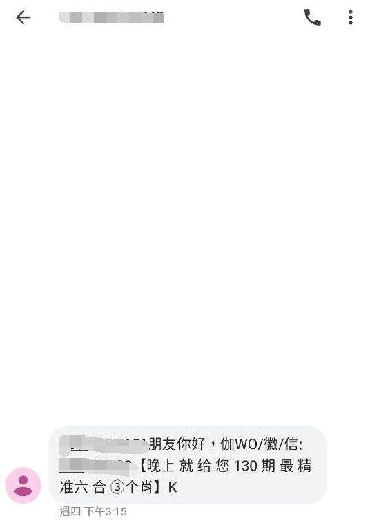 用户复制发送来举报垃圾短信 遭到运营商停机