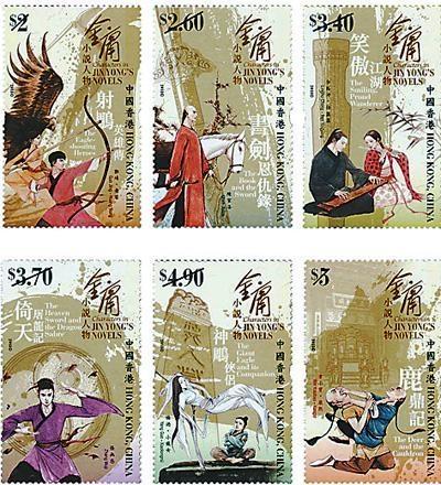 """香港邮政推出""""金庸小说人物""""手绘板邮票,首次披露武功"""