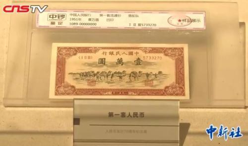 第一套人民币的一万元纸币。来源:中新视频截图杨飞郝学娟济南报道