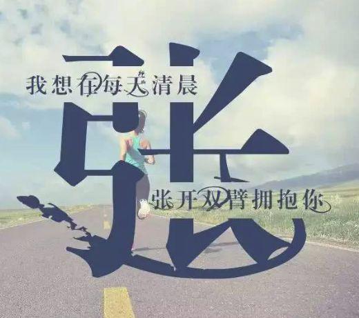 微信qq头像 朋友圈 百家姓头像!穿越千年,唯你不恋!图片
