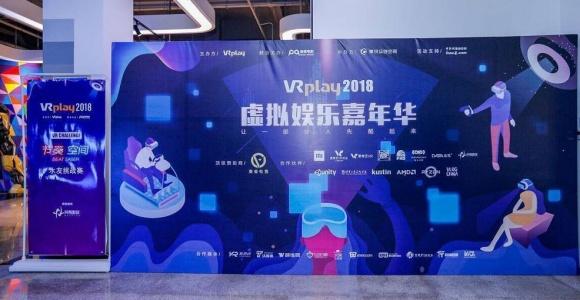 嘉年华娱乐 VRplay2018虚拟娱乐嘉年华:揭开未来娱乐的可能性