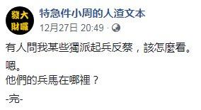 """""""独派""""要起兵反蔡英文? 台教授回8个字获网友赞"""