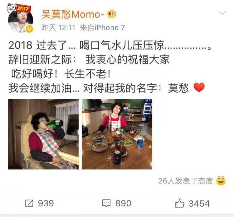 无莫愁 26岁吴莫愁跨年晒照,但照片中的她吓到了网友