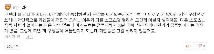 韩网热议JDG主场:在韩国想都不敢想