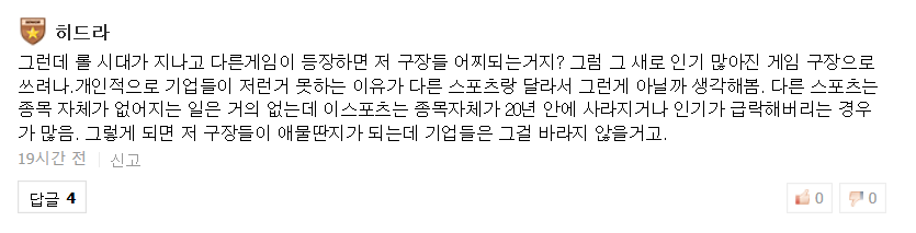 bobapp下载:韩网热议JDG主场:在韩国想都不敢想