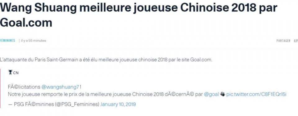 再获认可!王霜当选2018年度最佳中国球员